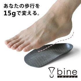 バイン / bine(バイン) | バイン / ブラック bine bi-001-BLK インソール