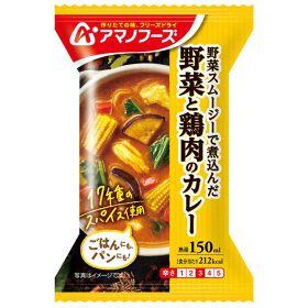 アマノフーズ / AMANO FOODS(アマノフーズ)   野菜と鶏肉のカレー