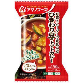 アマノフーズ / AMANO FOODS(アマノフーズ)   ひきわり豆のトマトカレー